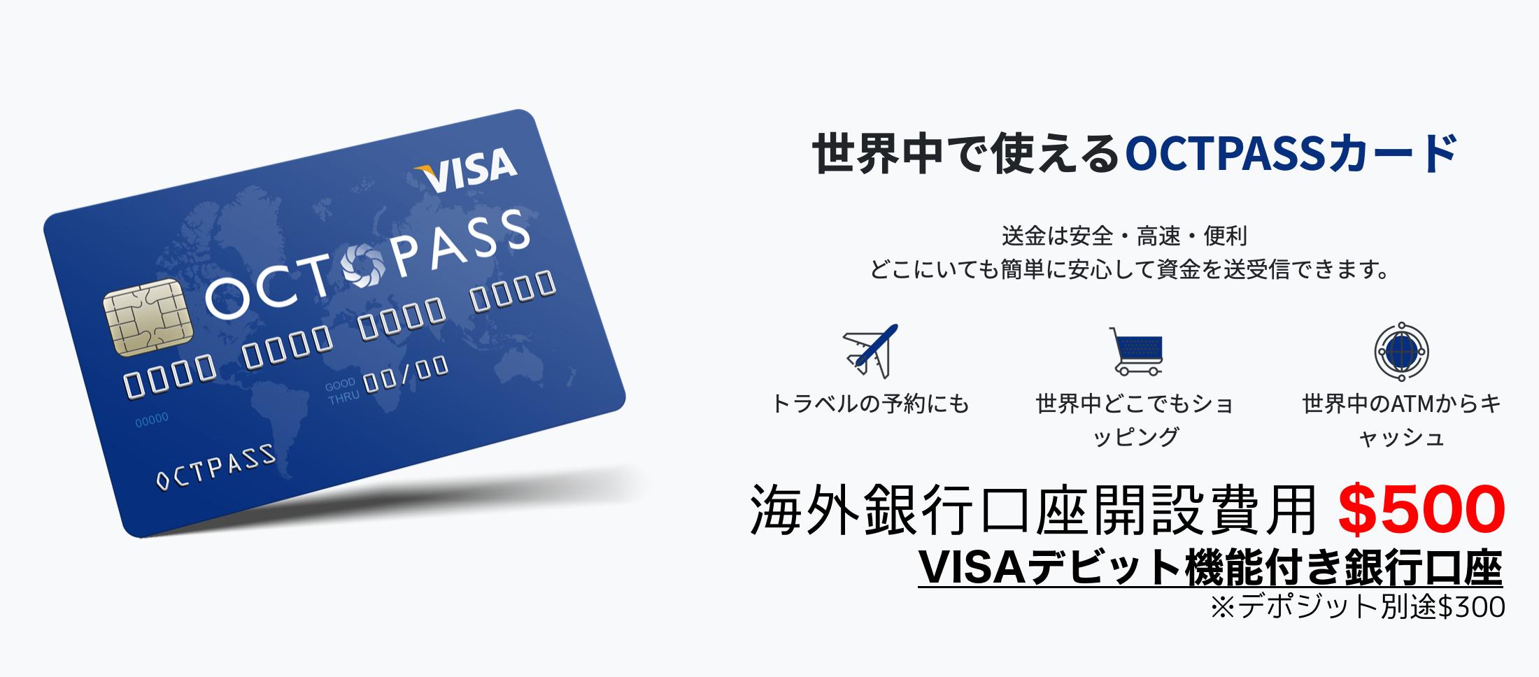 OCTPASSカード - 仮想通貨(暗号資産)のデビット機能付き海外銀行口座開設